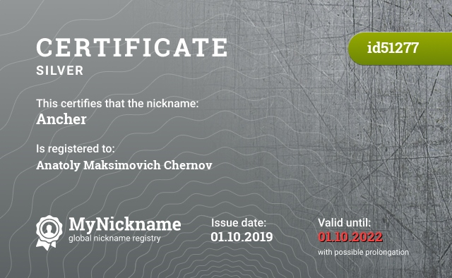 Certificate for nickname Ancher is registered to: Чернова Анатолия Максимовича