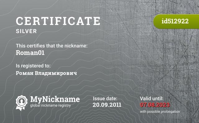 Certificate for nickname Roman01 is registered to: Роман Владимирович