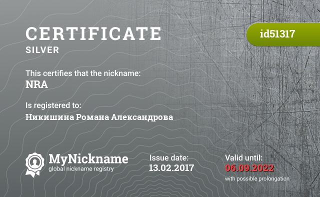 Certificate for nickname NRA is registered to: Никишина Романа Александрова