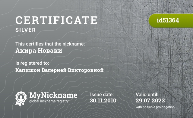 Certificate for nickname Акира Новаки is registered to: Капишон Валерией Викторовной