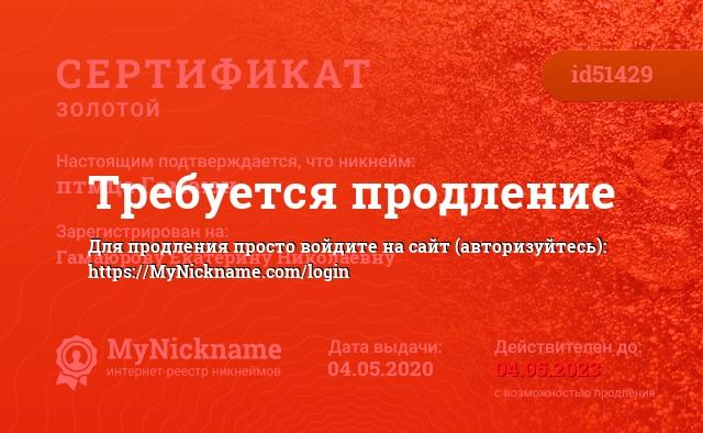 Сертификат на никнейм птмца Гамаюн, зарегистрирован на Гамаюровой Екатериной Николаевной