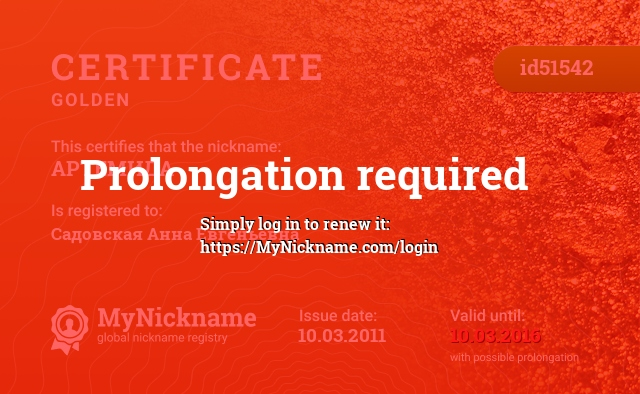 Certificate for nickname АРТЕМИДА is registered to: Садовская Анна Евгеньевна