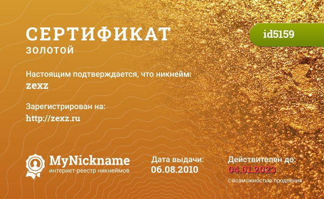 Certificate for nickname zexz is registered to: http://zexz.ru