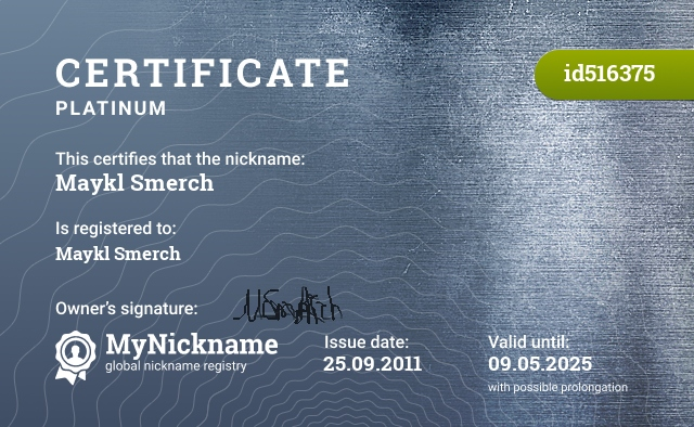 Certificate for nickname Maykl Smerch is registered to: Maykl Smerch