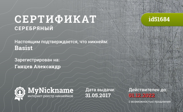 Сертификат на никнейм Basist, зарегистрирован на Ганцев Александр