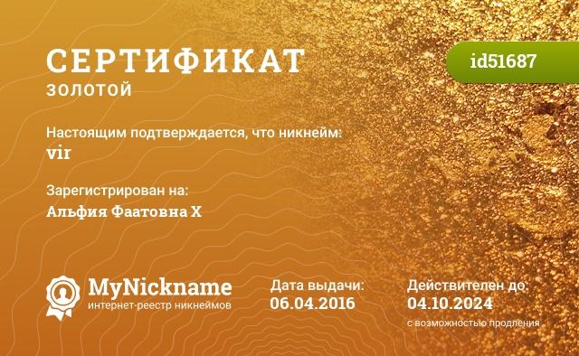Сертификат на никнейм vir, зарегистрирован на Альфия Фаатовна Х