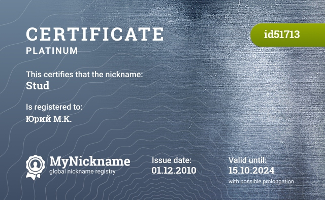 Certificate for nickname Stud is registered to: Юрий М.К.