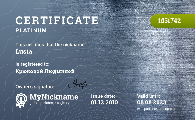 Certificate for nickname Lusia is registered to: Крюковой Людмилой