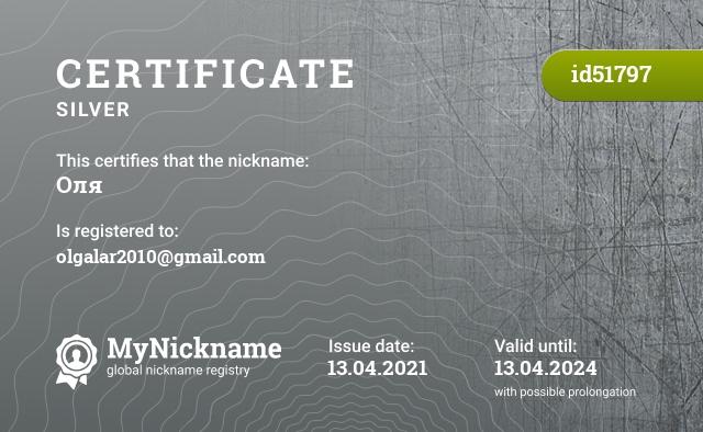 Certificate for nickname Оля is registered to: http://ollenkka.com