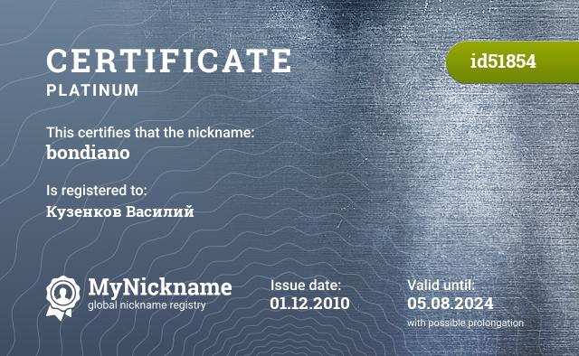 Certificate for nickname bondiano is registered to: Кузенков Василий
