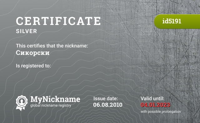 Certificate for nickname Сикорски is registered to: