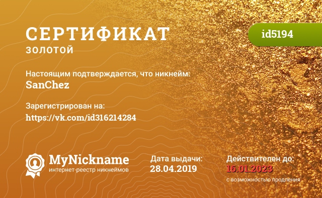 Certificate for nickname SanChez is registered to: https://vk.com/id316214284