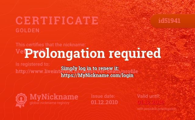 Certificate for nickname Vet-Death is registered to: http://www.liveinternet.ru/users/vet-death/profile