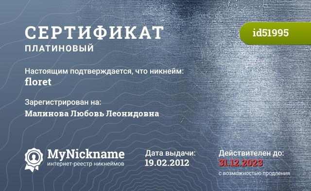 Сертификат на никнейм floret, зарегистрирован на Малинова Любовь Леонидовна