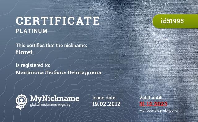 Certificate for nickname floret is registered to: Малинова Любовь Леонидовна