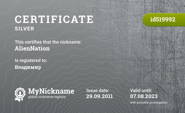 Certificate for nickname AlienNation is registered to: Владимир