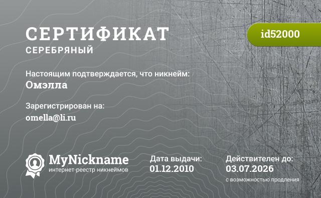 Сертификат на никнейм Омэлла, зарегистрирован на omella@li.ru
