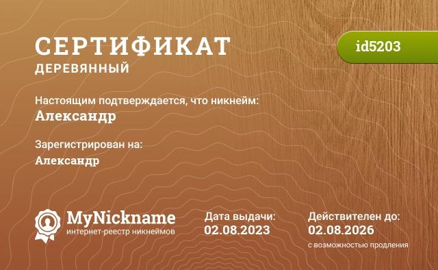 Certificate for nickname Александр is registered to: Лапаев Александр Андреевич
