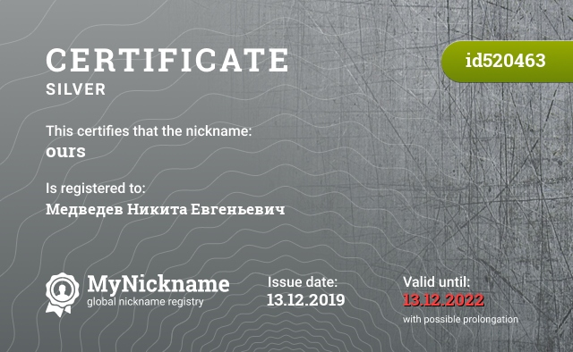 Certificate for nickname ours is registered to: Медведев Никита Евгеньевич