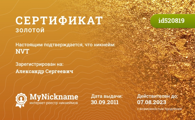 Сертификат на никнейм NVT, зарегистрирован на Александр Сергеевич