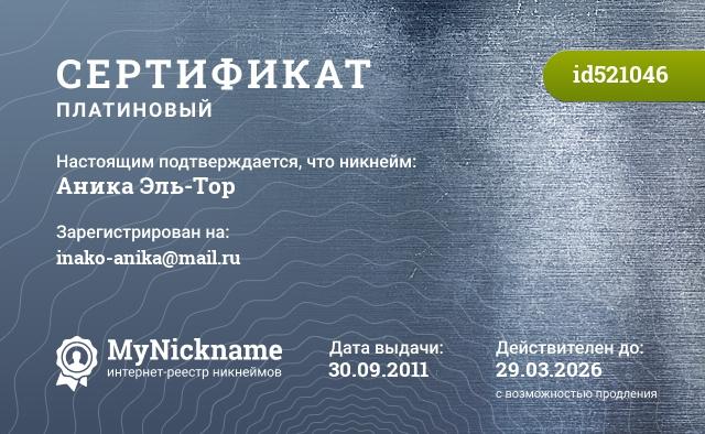 Сертификат на никнейм Аника Эль-Тор, зарегистрирован на inako-anika@mail.ru