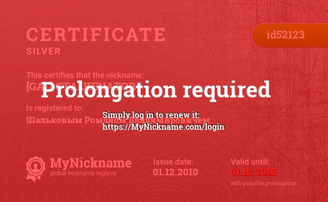 Certificate for nickname [GAL] STALKENATOR is registered to: Шальковым Романом Владимировичем