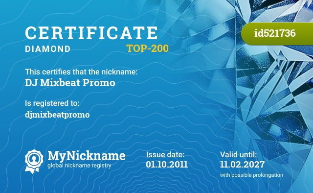 Сертификат на никнейм DJ Mixbeat Promo, зарегистрирован на http://mixbeat.promodj.ru/