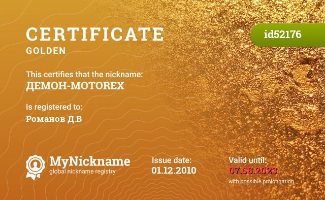 Certificate for nickname ДЕМОН-MOTOREX is registered to: Романов Д.В