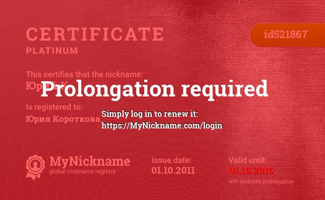 Certificate for nickname Юрий К. is registered to: Юрия Короткова