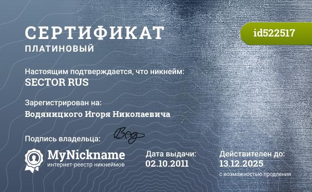 Сертификат на никнейм SECTOR RUS, зарегистрирован на Водяницкого Игоря Николаевича