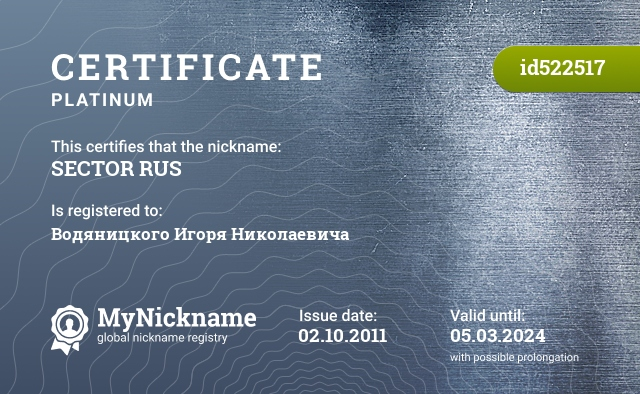Certificate for nickname SECTOR RUS is registered to: Водяницкого Игоря Николаевича