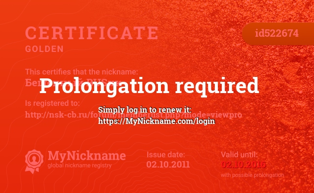 Certificate for nickname Бешенный BUSик is registered to: http://nsk-cb.ru/forum/memberlist.php?mode=viewpro