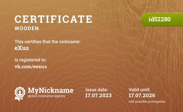 Certificate for nickname eXus is registered to: Тахирова Рамина Шамсаддиновича