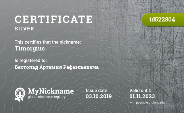 Certificate for nickname Timorgius is registered to: Бехтольд Артемия Рафаэльевича