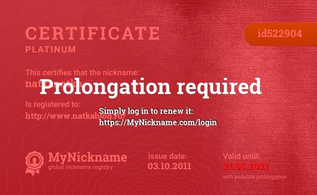 Сертификат на никнейм natkanatka, зарегистрирован на http://www.natkablog.ru/
