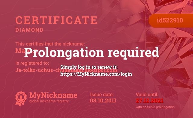Certificate for nickname Маpья is registered to: Ja-tolko-uchus-chudesaam.blogspot.com