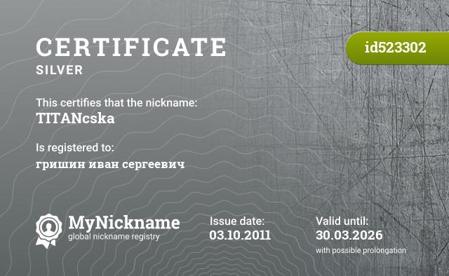 Certificate for nickname TITANcska is registered to: гришин иван сергеевич