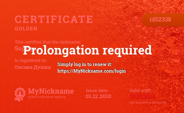 Certificate for nickname Sopfiya is registered to: Оксана Душка