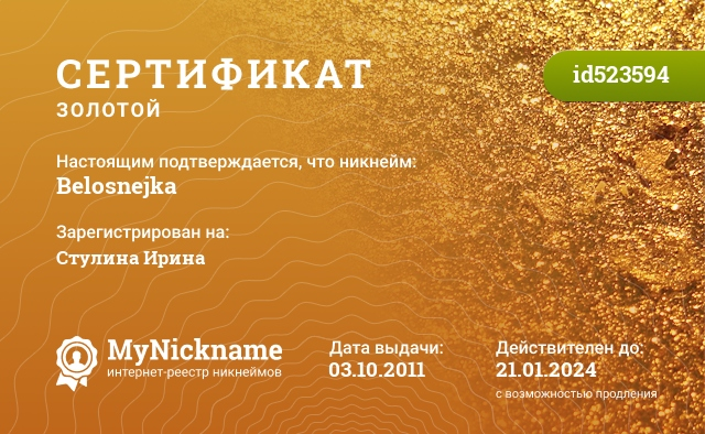 Сертификат на никнейм Belosnejka, зарегистрирован на Стулина Ирина