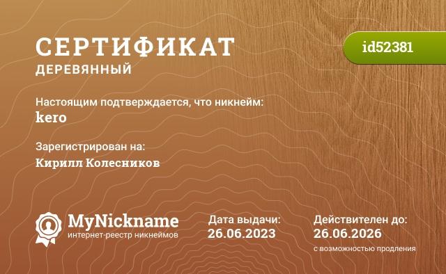 Сертификат на никнейм kero, зарегистрирован на Заболотнов Константин Юрьевич