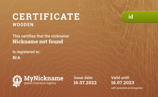 Сертификат на никнейм No...Luck, зарегистрирован на Собин Александр Григорьевич
