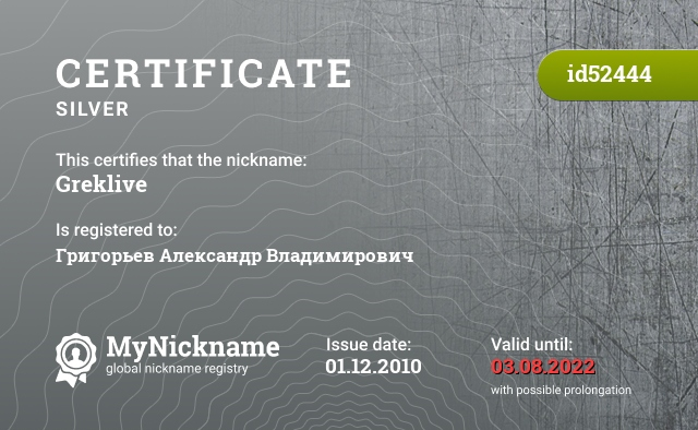 Certificate for nickname Greklive is registered to: Григорьев Александр Владимирович