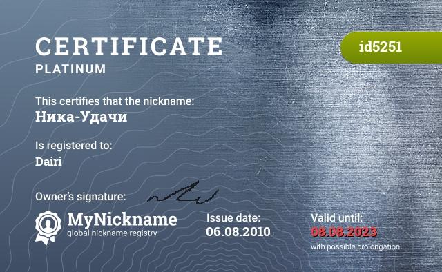 Certificate for nickname Ника-Удачи is registered to: Дайры