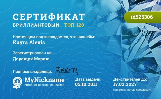 Сертификат на никнейм Kayra Alexis, зарегистрирован на Дорощук Марию