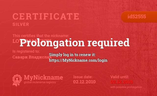 Certificate for nickname LOVEMANCHIK is registered to: Савари Владислав