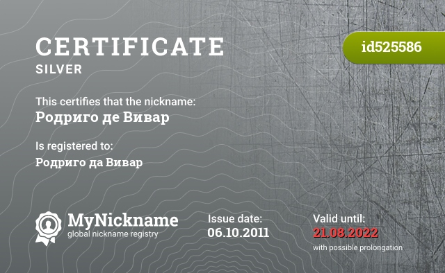 Certificate for nickname Родриго де Вивар is registered to: Родриго да Вивар
