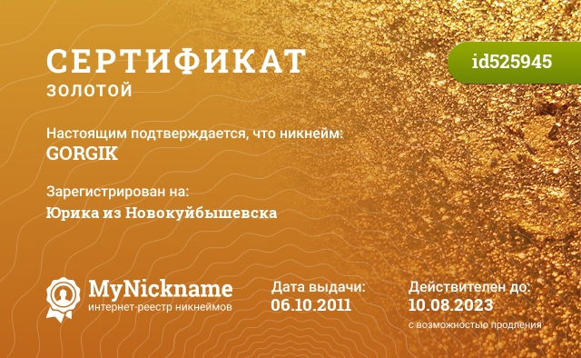 Сертификат на никнейм GORGIK, зарегистрирован на Юрика из Новокуйбышевска