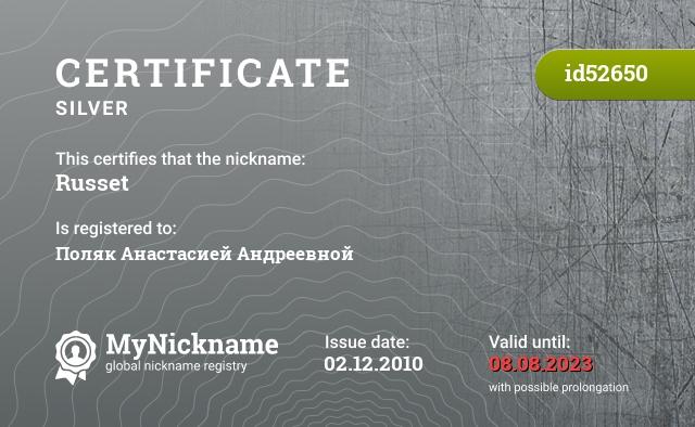 Certificate for nickname Russet is registered to: Поляк Анастасией Андреевной