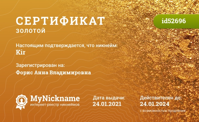 Сертификат на никнейм KiR, зарегистрирован на Чучеланова Кирилла Сергеевича