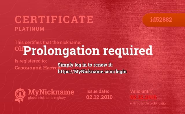 Certificate for nickname Olfi is registered to: Сазоновой Настей